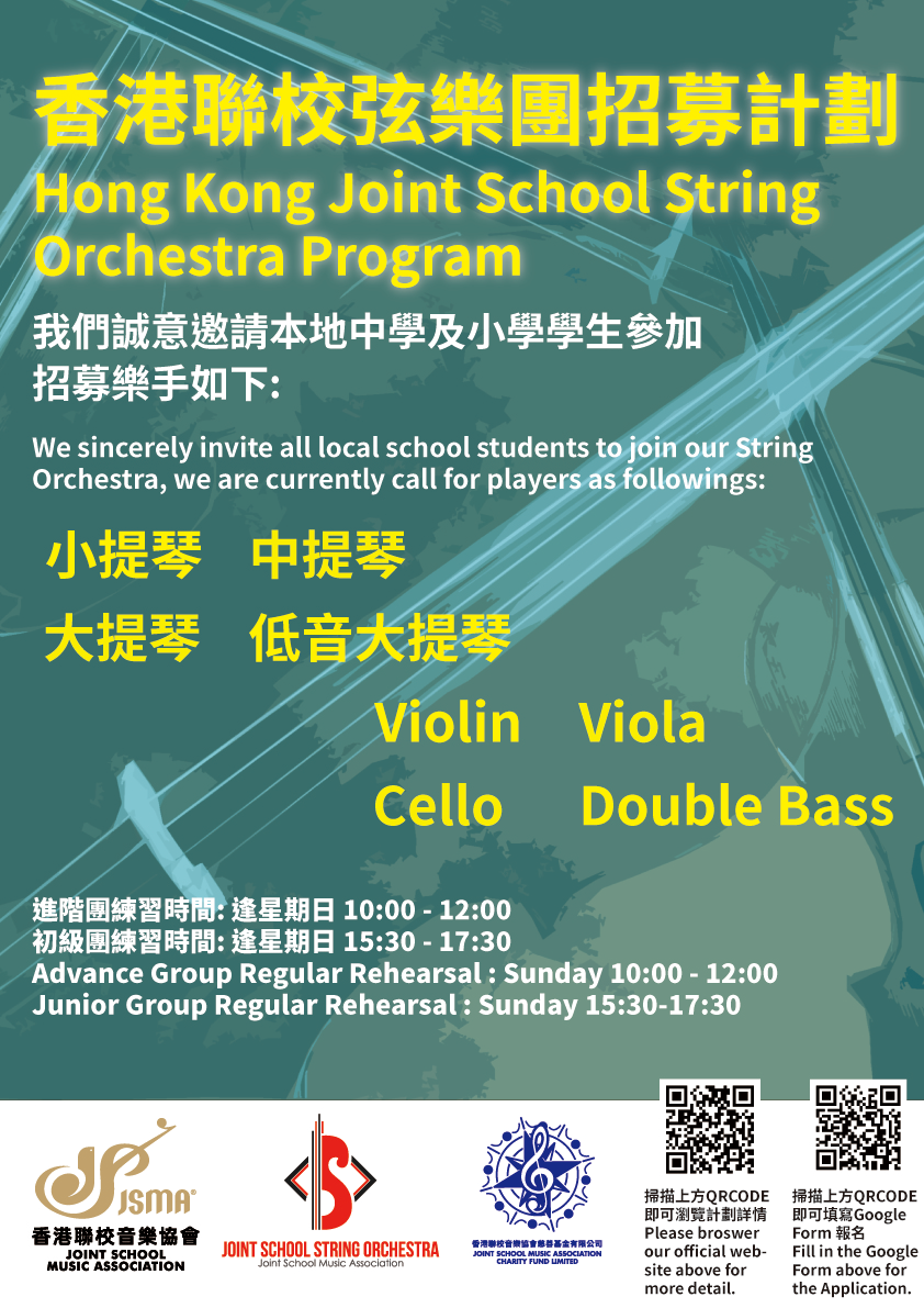 HKJSMA strings 20 21 工作區域 1
